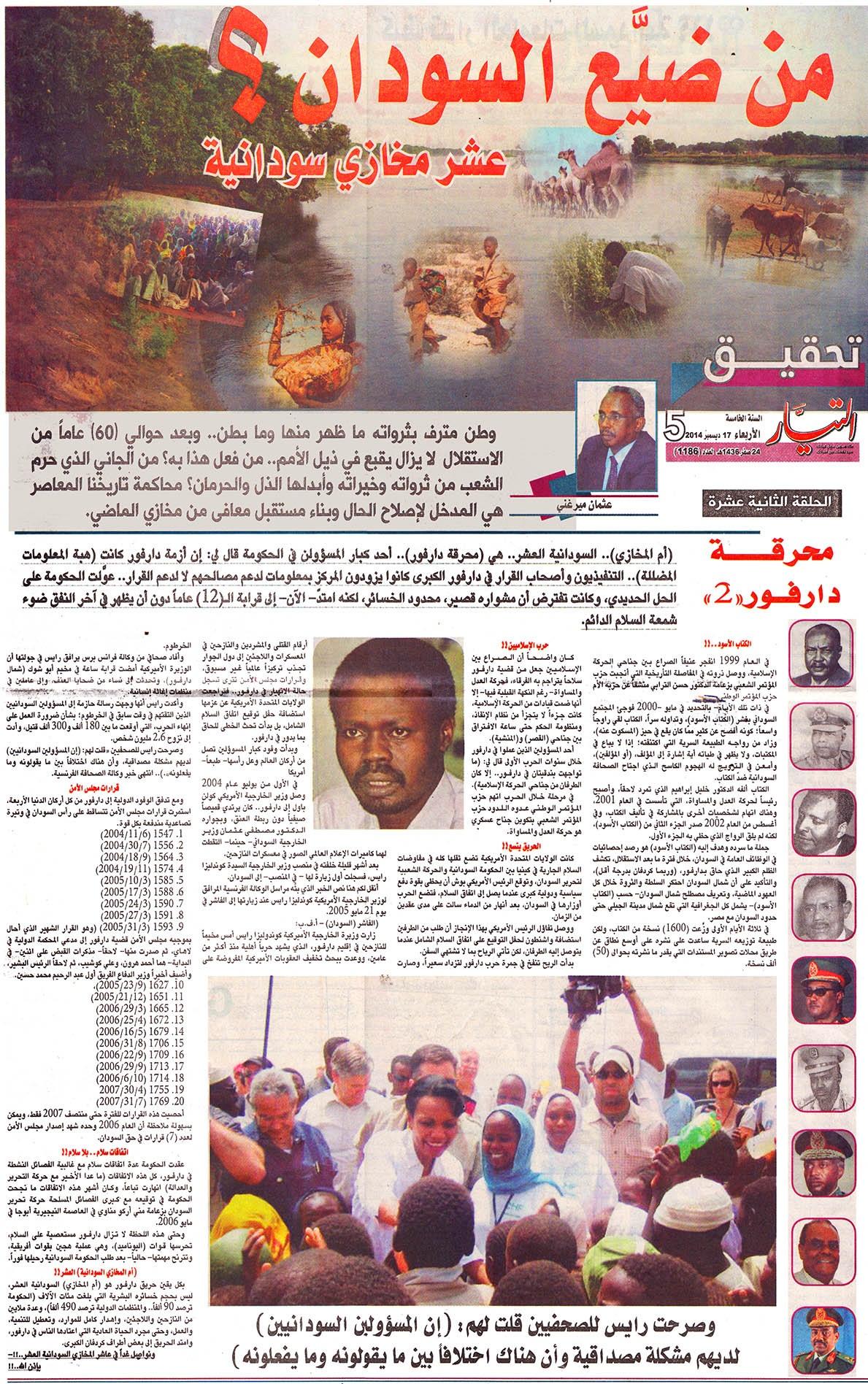 من ضيع السودان 12