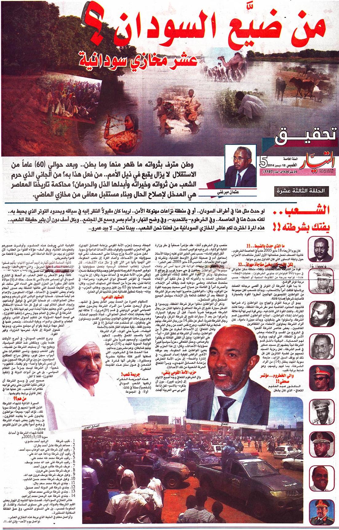 من ضيع السودان 13